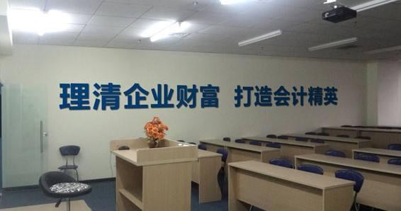 威海仁和会计培训教室